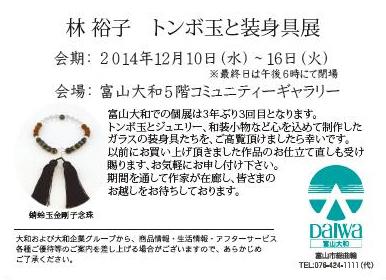 2014toyamadaiwakotenatena.jpg