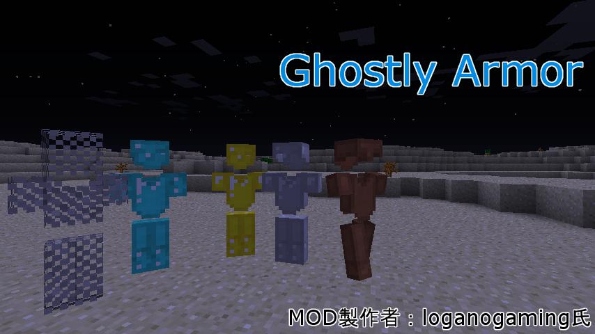 Ghostly Armor-1