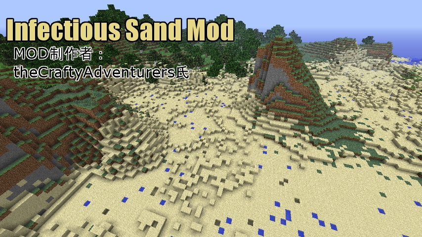 Infectious Sand Mod-1