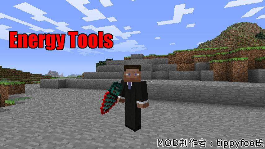 Energy Tools-1