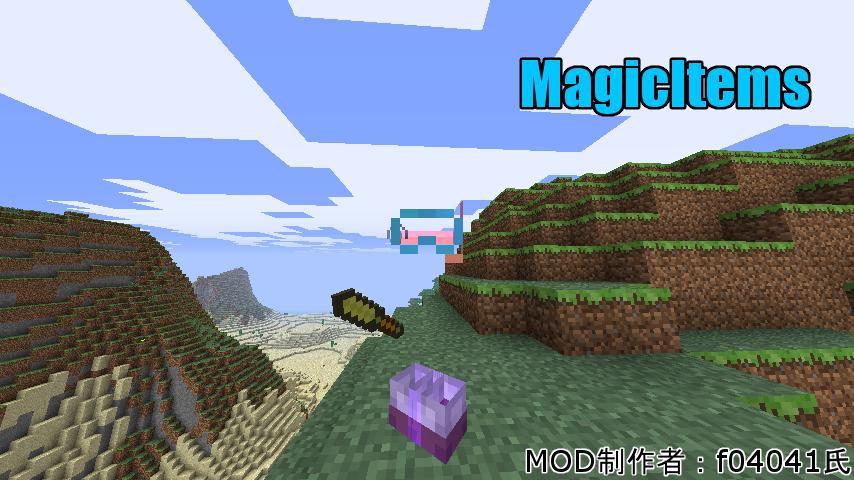 MagicItems-1.png