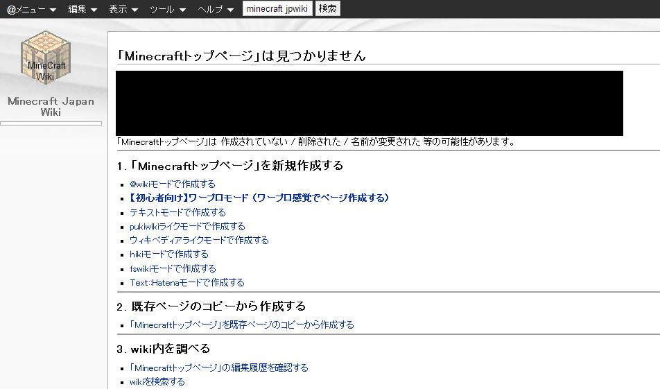 minecraftjpwiki-1.png
