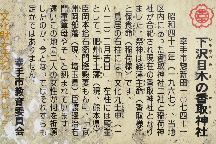 埼玉県道383号惣新田幸手線