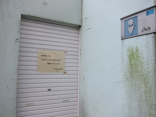 八戸朝市 トイレ