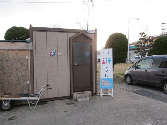 八戸館鼻岸壁朝市 有料トイレ完備