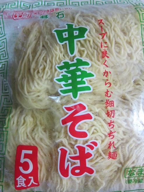 美味しさは思いやり碁石の中華麺
