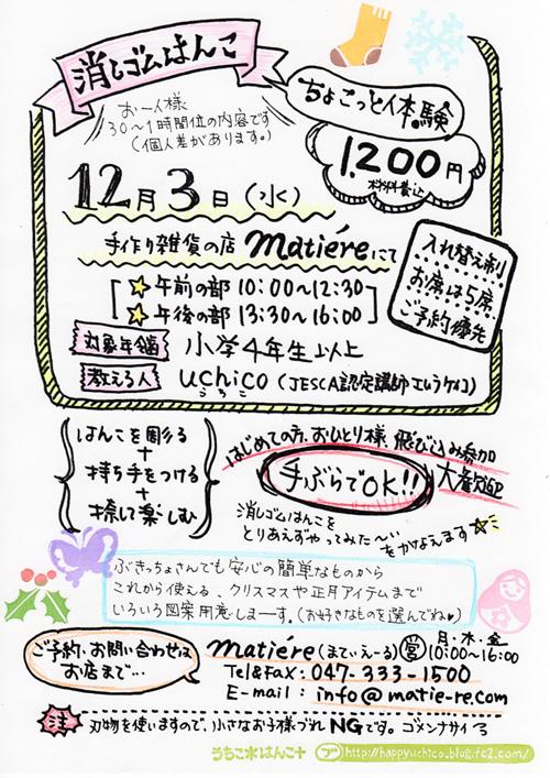 2014110316150242a.jpg