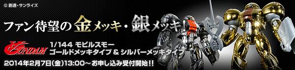 20140207_sumo_600x144.jpg