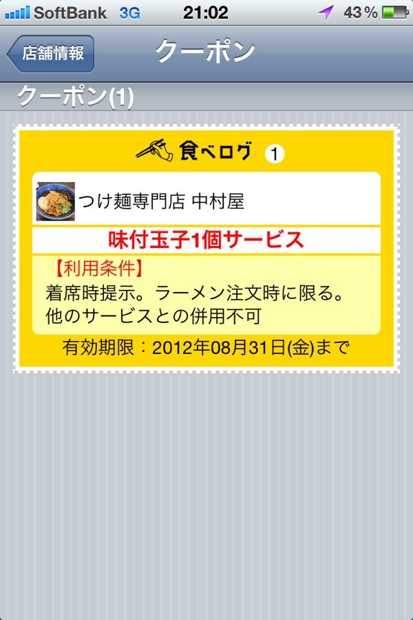 fc2blog_20120917154946945.jpg