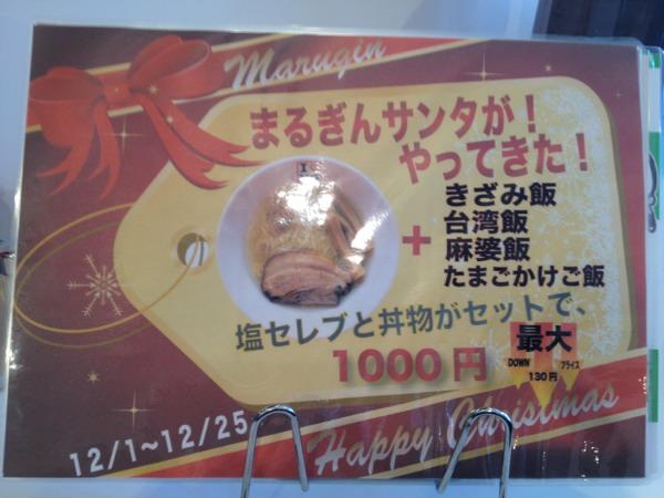 fc2blog_20121227142045150.jpg