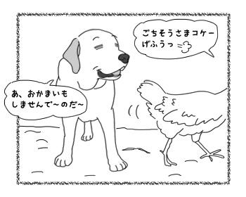 羊の国のラブラドール絵日記シニア!!「こら!そこのファーム・ドッグ!」3