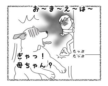 羊の国のラブラドール絵日記シニア!!「こら!そこのファーム・ドッグ!」4