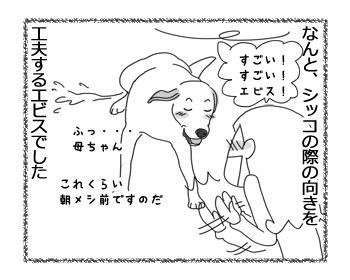 羊の国のラブラドール絵日記シニア!!「11年の研究結果」3