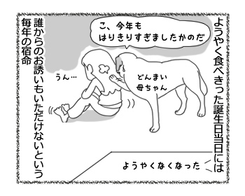 羊の国のラブラドール絵日記シニア!!「逃すチャンス」4