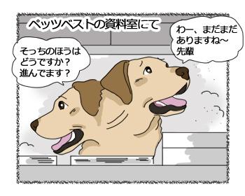 羊の国のラブラドール絵日記シニア!!「熱血OL物語~その6~」1
