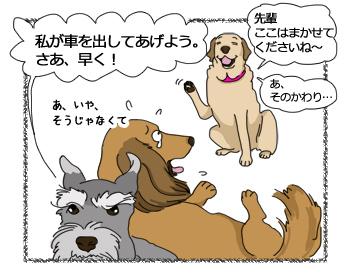 羊の国のラブラドール絵日記シニア!!「熱血OL物語~その6~」9