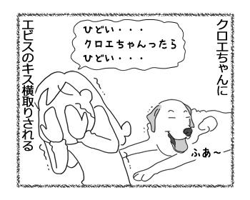 羊の国のラブラドール絵日記シニア!!「奪われたキッス」4
