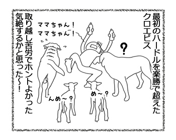羊の国のラブラドール絵日記シニア!!「未知との遭遇」4