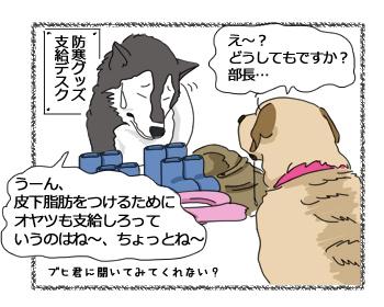 羊の国のラブラドール絵日記シニア!!「ペッツベスト熱血OL物語その5」10