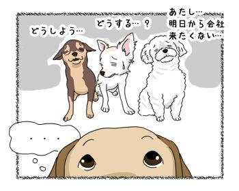 羊の国のラブラドール絵日記シニア!!「ペッツベスト熱血OL物語その5」5