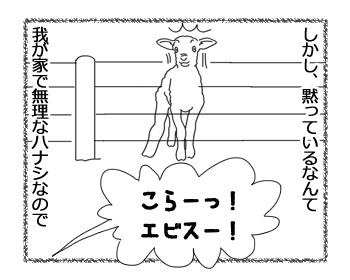 羊の国のラブラドール絵日記シニア!!「みつかっちまったな!」2