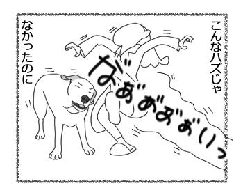羊の国のラブラドール絵日記シニア!!「みつかっちまったな!」3