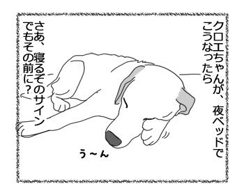 羊の国のラブラドール絵日記シニア!!「レイトショー」1