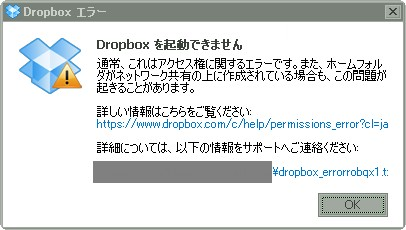 dropbox_error.jpg