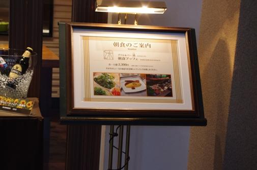庭のホテル 東京 宿泊体験レビュー パート③(朝食編)