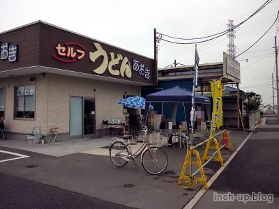 サッポロめん(あおきうどん)店舗外観