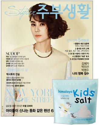 韓国女性誌_主婦生活_201303