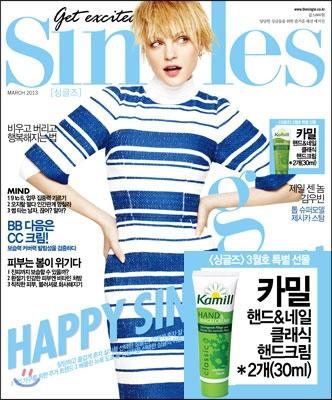 韓国女性誌_シングルズ2_201303