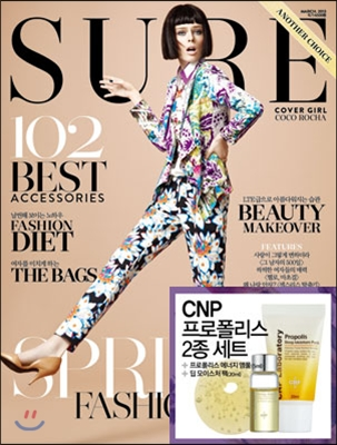 韓国女性誌_シュア2_201303