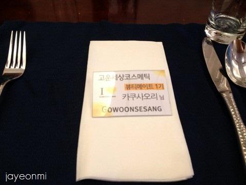 コウンセサン_ビューティメイト卒業式(4)