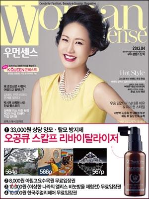 韓国女性誌_付録_201304_Woman sense