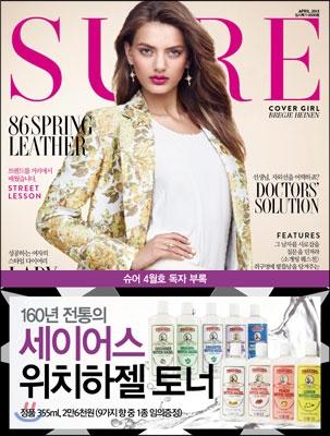 韓国女性誌_付録_201304_SURE(2)