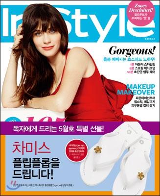 韓国女性誌_付録_INSTYLE 201305-2