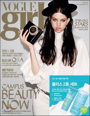 韓国女性誌_付録_VOGUE girl 201305