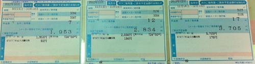 20121214143500a17.jpg