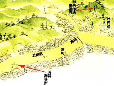浦賀道見取絵図:叶神社〜船番所付近