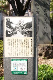神奈川台関門跡(2)