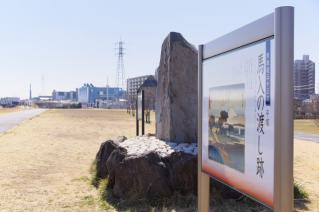 旧東海道:馬入の渡し石碑
