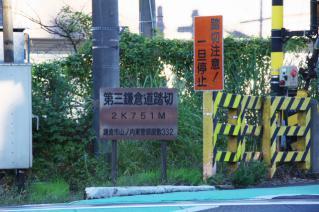 鎌倉道(戸塚):第三鎌倉道踏切