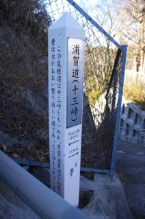 浦賀道(金沢):十三峠道標