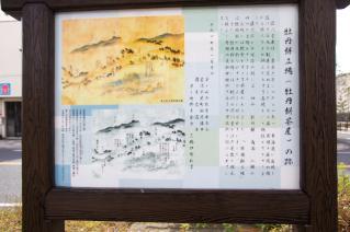 旧東海道:「牡丹餅立場」のガイド