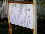 JR可児駅 道しるべ(機械信号機) 説明