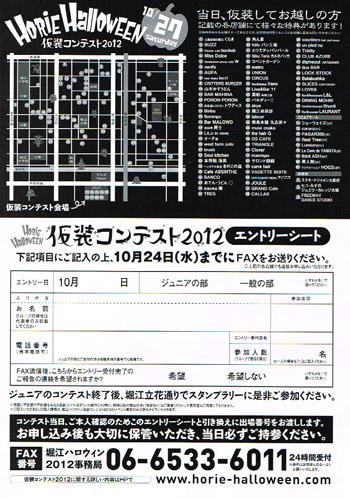 堀江ハロウィン2012