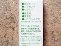セラミド美容液のリマーユプラセラ原液5