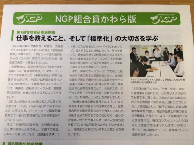 ngp_news.jpeg