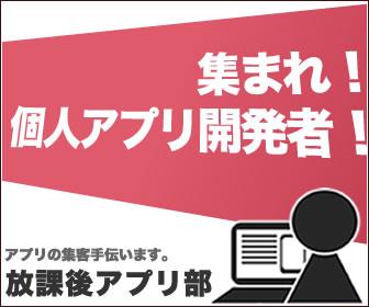 houkago_banner.jpg